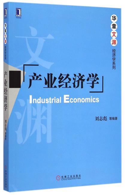 产业经济学