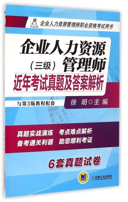 企业人力资源管理师近年考试真题及答案解析(三级,企业人力资源管理师职业资格考试用书)