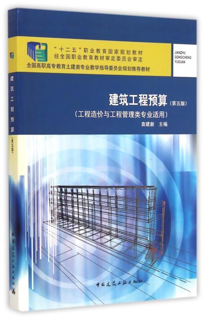 建筑工程预算(第五版)(工程造价与工程管理类专业适用)
