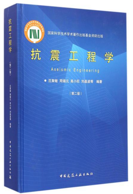 抗震工程学(第二版)