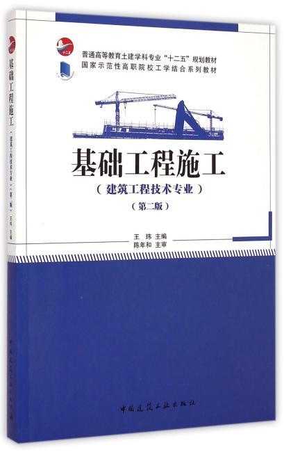 基础工程施工(建筑工程技术专业)(第二版)