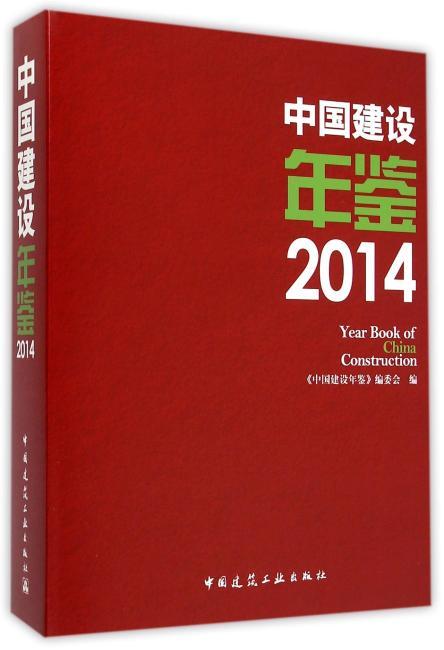 中国建设年鉴2014