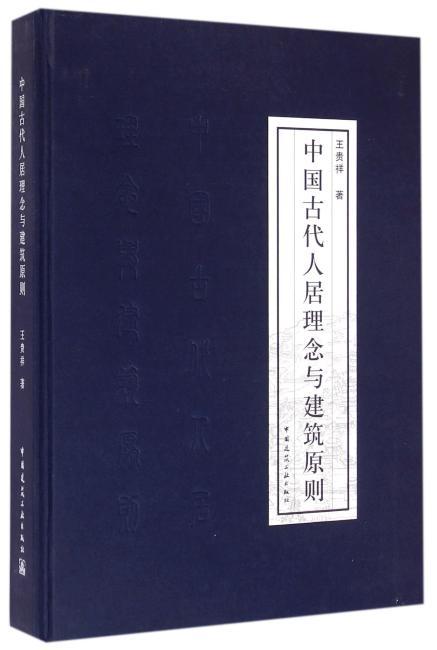 中国古代人居思念与建筑原则