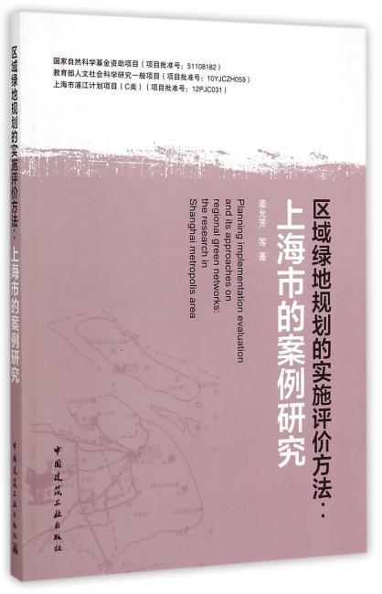 区域绿地规划的实施评价方法:上海市的案例研究