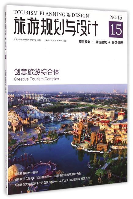 旅游规划与设计——创意旅游综合体