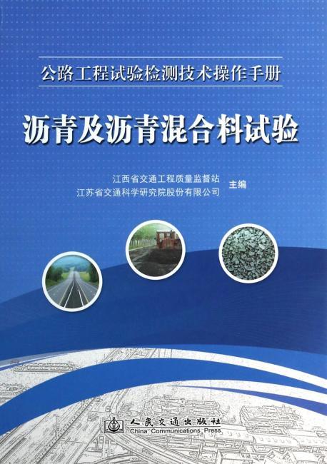 公路工程试验检测技术操作手册——沥青类试验