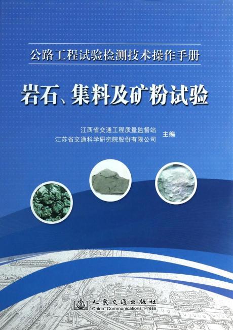 公路工程试验检测技术操作手册——岩石、集料、矿粉类试验