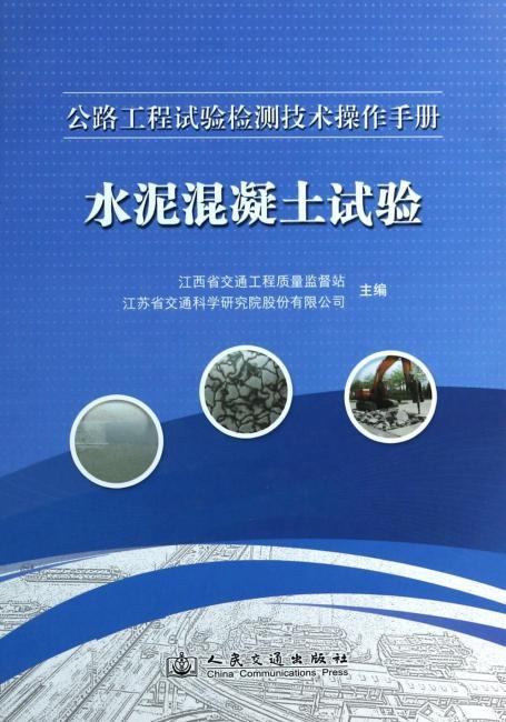 公路工程试验检测技术操作手册——水泥混凝土类试验