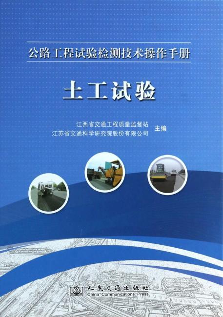 公路工程试验检测技术操作手册——土工类试验