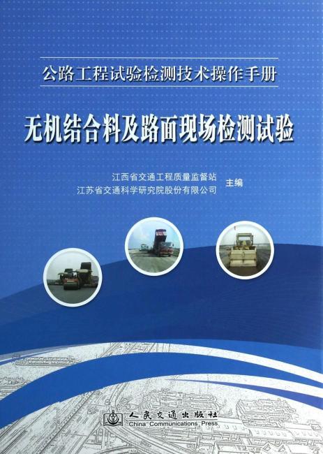 公路工程试验检测技术操作手册——无机结合料、路面现场检测类试验