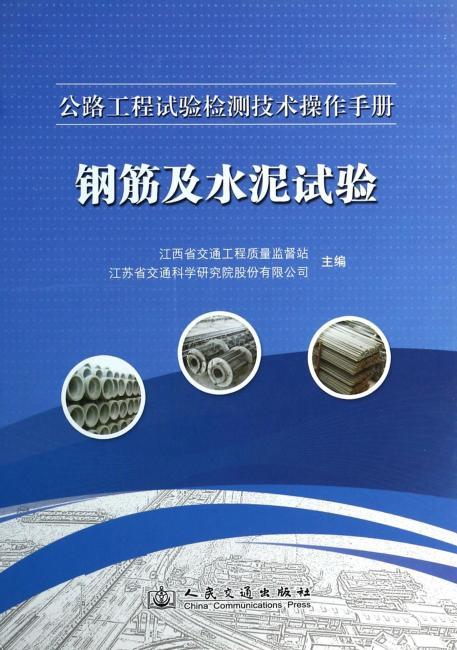 公路工程试验检测技术操作手册——钢筋、水泥类试验