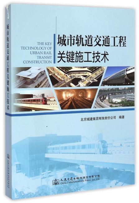城市轨道交通工程关键施工技术