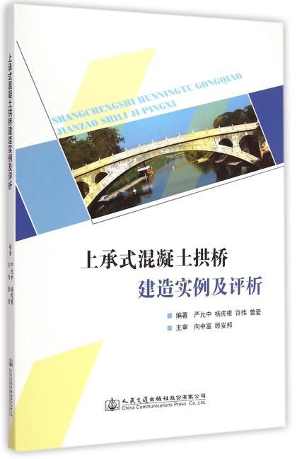上承式混凝土拱桥建造实例及评析