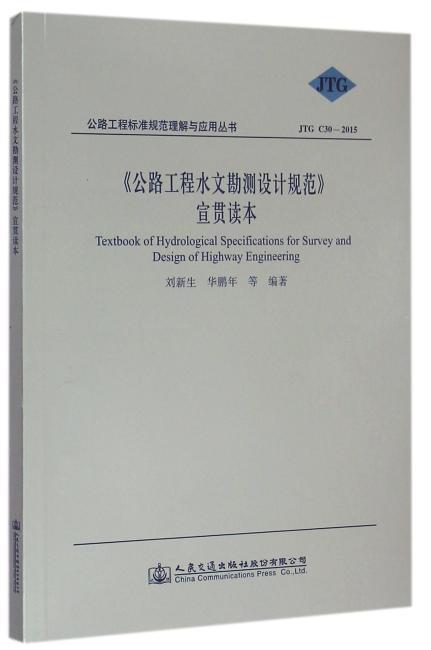 《公路工程水文勘测设计规范》宣贯读本