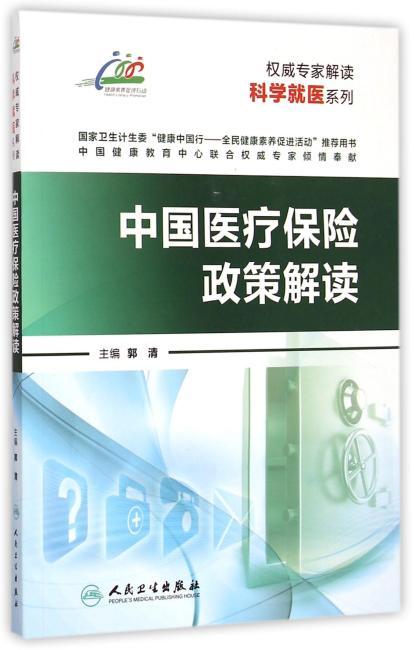 权威专家解读科学就医系列·中国医疗保险政策解读
