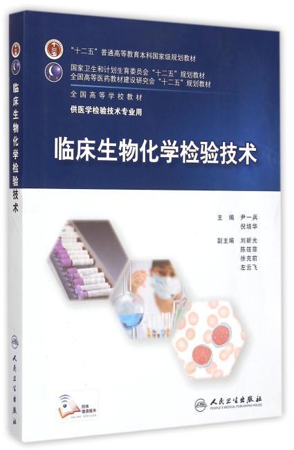 临床生物化学检验技术(本科检验技术)