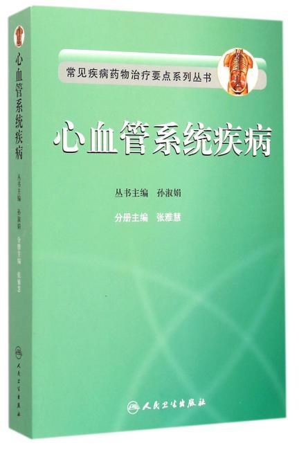 常见疾病药物治疗要点系列丛书·心血管系统疾病