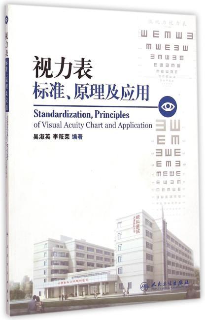 视力表标准、原理及应用
