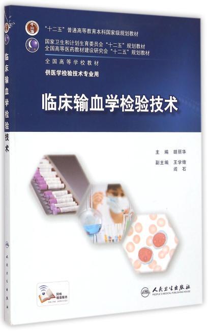 临床输血学检验技术(本科检验/配增值)
