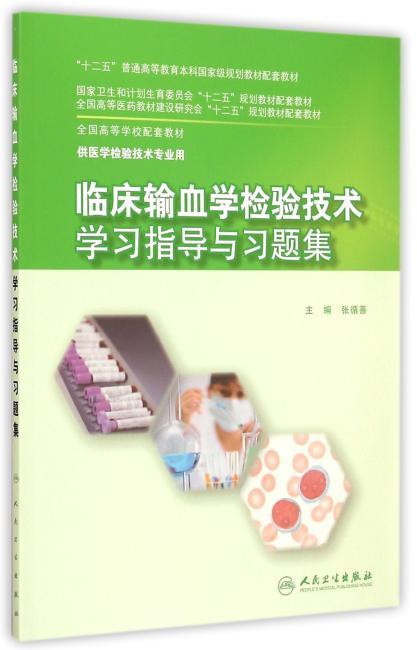 临床输血学检验技术学习指导与习题集(本科检验配教)