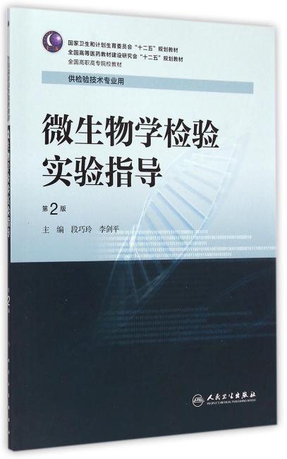 微生物学检验实验指导(第2版/高职检验配教)