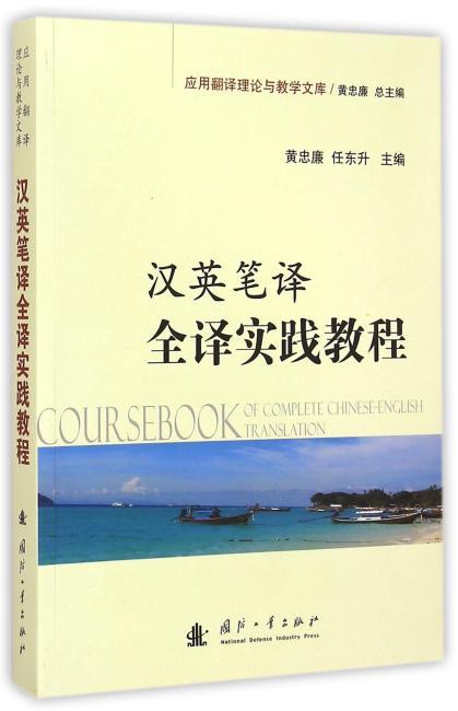 汉英笔译全译实践教程
