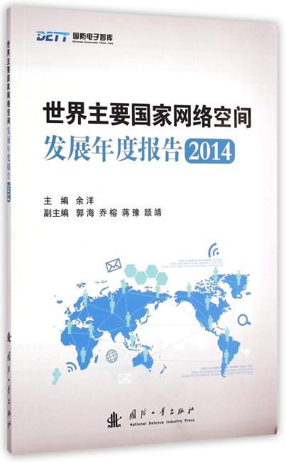 世界主要国家网络空间发展年度报告2014
