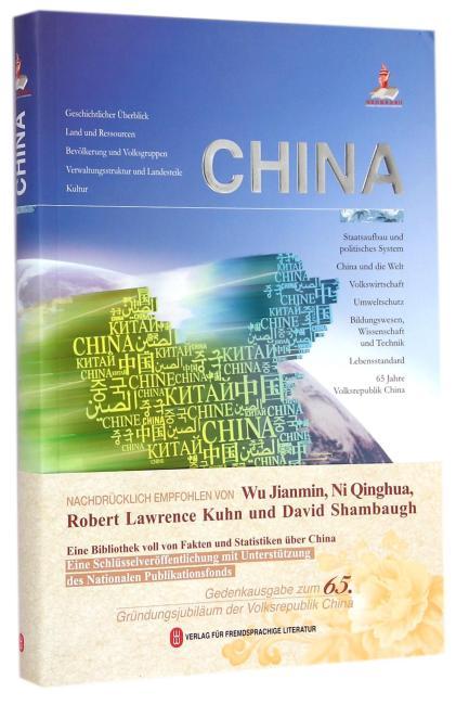 中国(多语种国情视觉图书)(德文版)