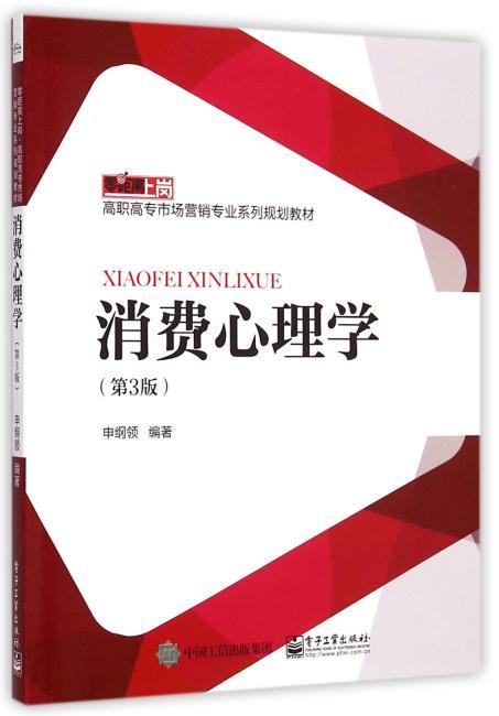 消费心理学(第3版)