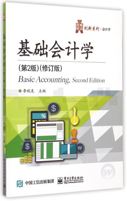 基础会计学(第2版·修订版)