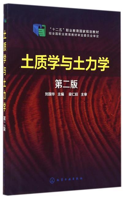 土质学与土力学(第二版)