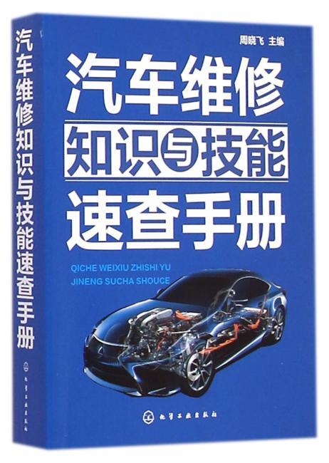 汽车维修知识与技能速查手册