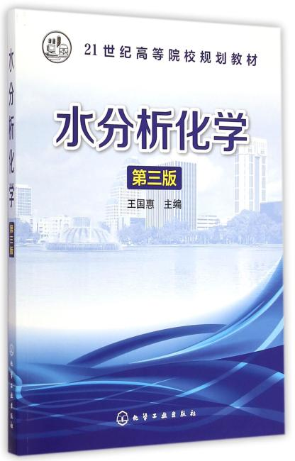水分析化学(王国惠)(第三版)