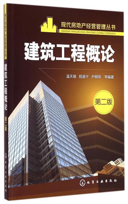 建筑工程概论(第二版)