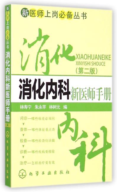 消化内科新医师手册(第二版)
