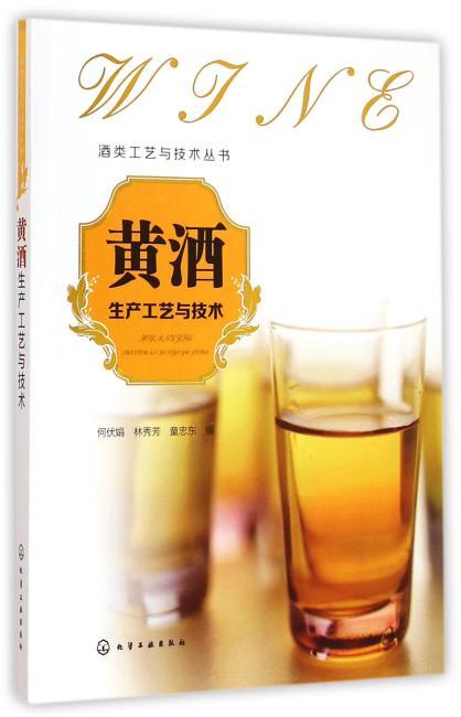 黄酒生产工艺与技术