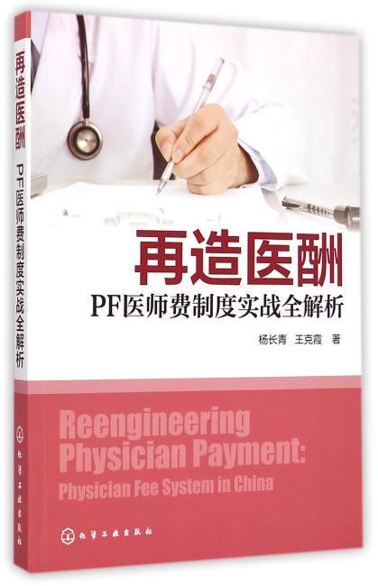 再造医酬--PF医师费制度实战全解析