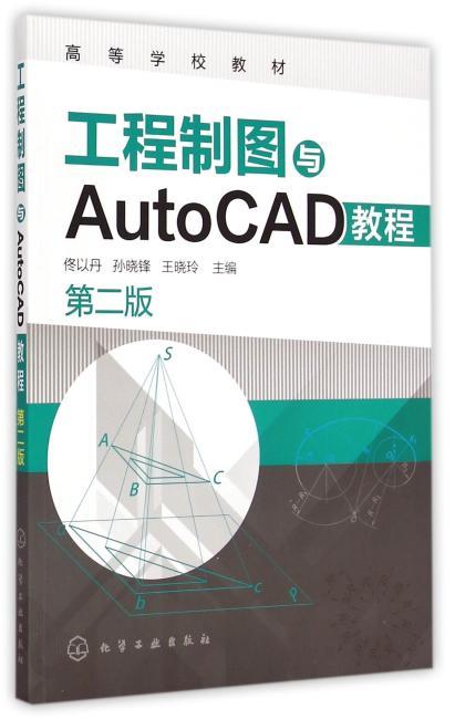 工程制图与AutoCAD教程(第二版)