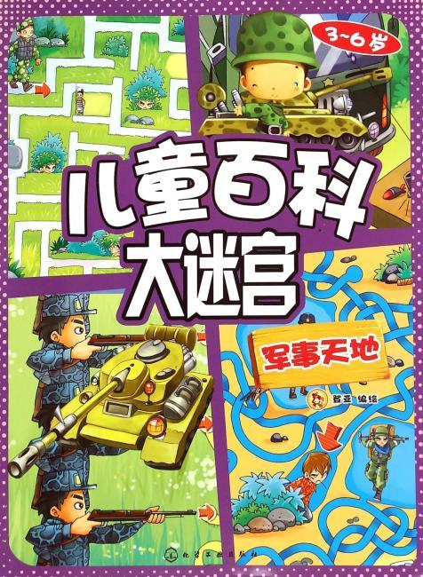 儿童百科大迷宫--军事天地