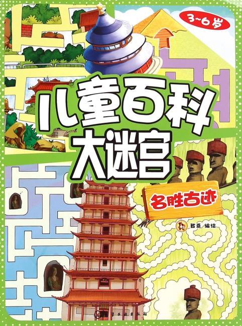 儿童百科大迷宫--名胜古迹