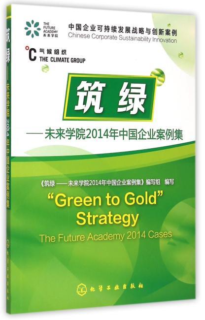 筑绿:未来学院2014年中国企业案例集