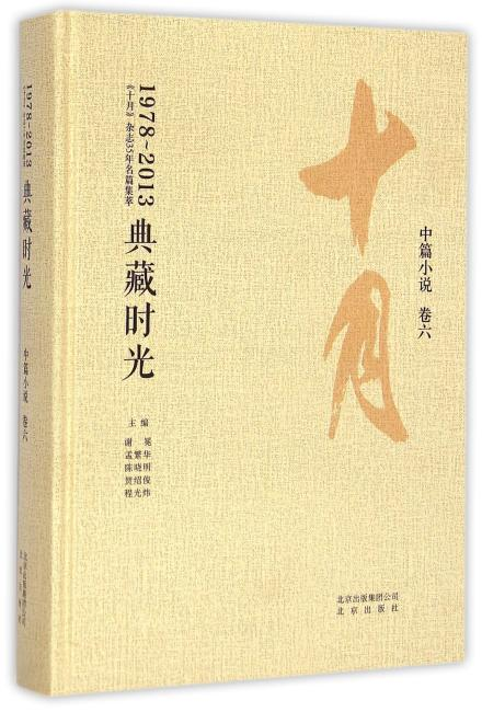 典藏时光-中篇小说卷六