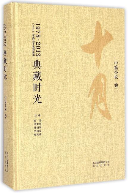 典藏时光-中篇小说卷二
