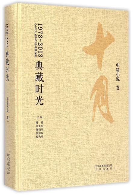典藏时光-中篇小说卷一