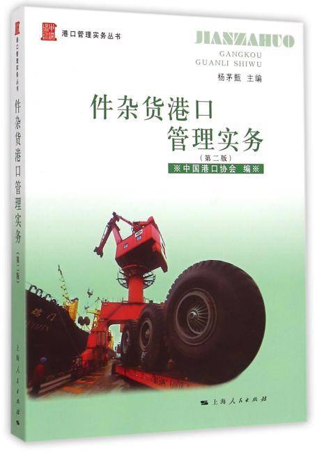 件杂货港口管理实务(第二版)