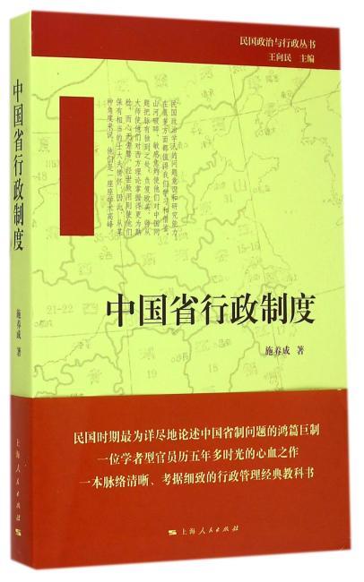 中国省行政制度