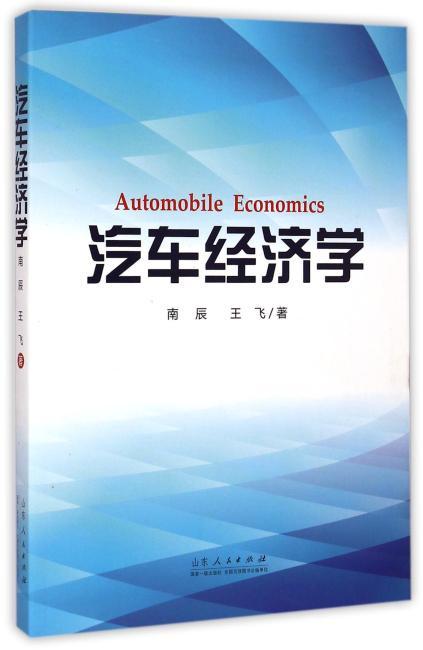 汽车经济学