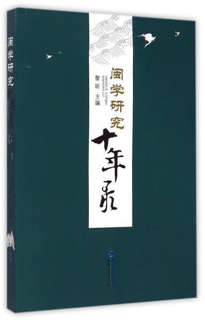 闽学研究十年录