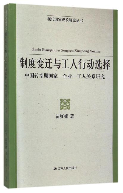制度变迁与工人行动选择;中国转型期国家—企业—工人关系研究