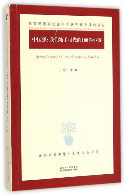 中国强:我们随手可做的100件小事